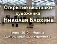 Exhibition at the Central House of Artists in Moscow